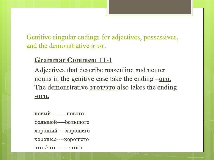 Genitive singular endings for adjectives, possessives, and the demonstrative этот. Grammar Comment 11 -1