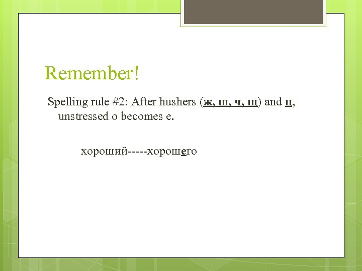 Remember! Spelling rule #2: After hushers (ж, ш, ч, щ) and ц, unstressed о
