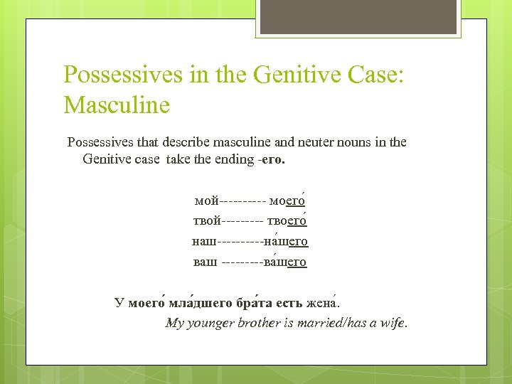 Possessives in the Genitive Case: Masculine Possessives that describe masculine and neuter nouns in