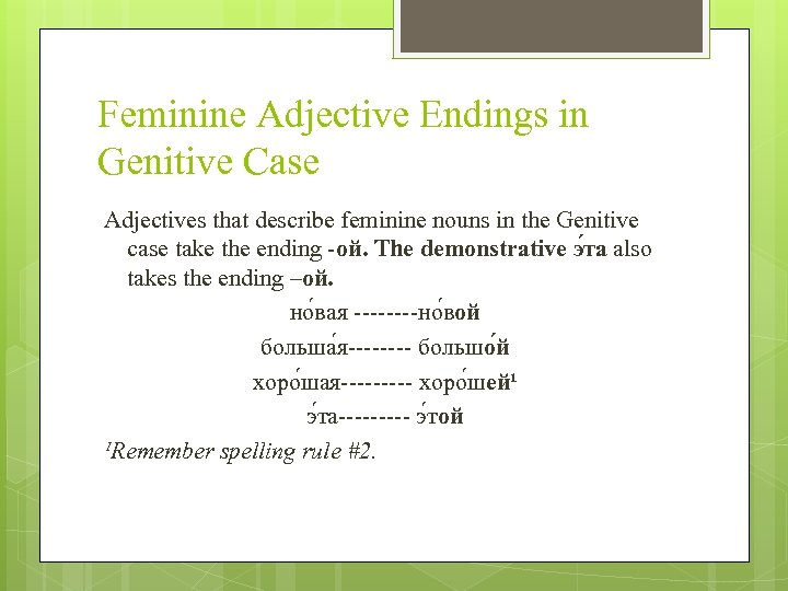 Feminine Adjective Endings in Genitive Case Adjectives that describe feminine nouns in the Genitive