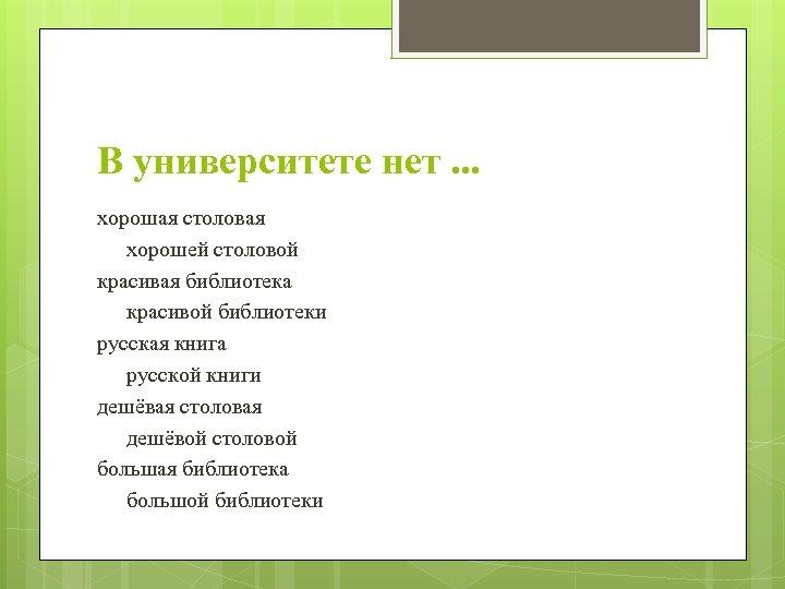 В университете нет. . . хорошая столовая хорошей столовой красивая библиотека красивой библиотеки русская