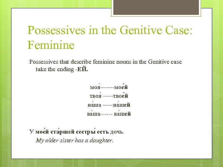 Possessives in the Genitive Case: Feminine Possessives that describe feminine nouns in the Genitive
