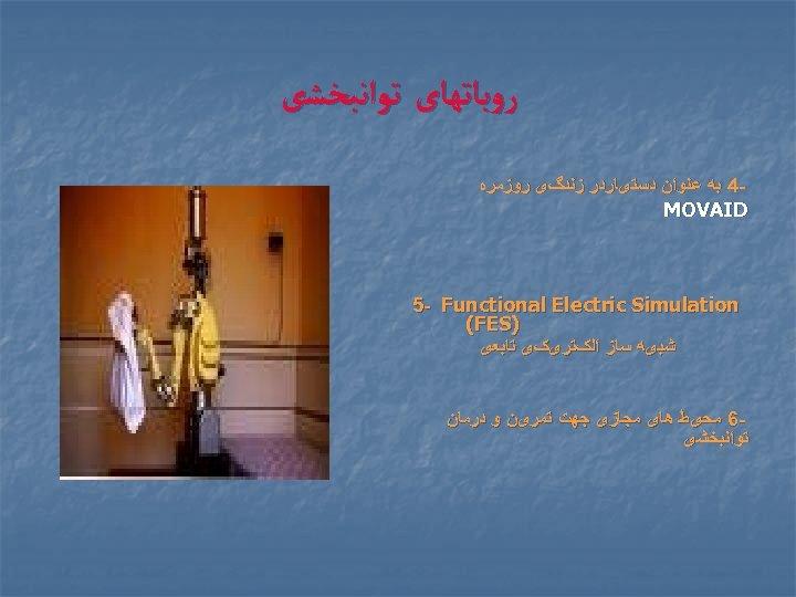 ﺭﻭﺑﺎﺗﻬﺎی ﺗﻮﺍﻧﺒﺨﺸی 4 ﺑﻪ ﻋﻨﻮﺍﻥ ﺩﺳﺘیﺎﺭﺩﺭ ﺯﻧﺪگی ﺭﻭﺯﻣﺮﻩ MOVAID 5 - Functional Electric