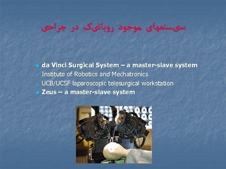 ﺳیﺴﺘﻤﻬﺎی ﻣﻮﺟﻮﺩ ﺭﻭﺑﺎﺗیک ﺩﺭ ﺟﺮﺍﺣی n § § n da Vinci Surgical System