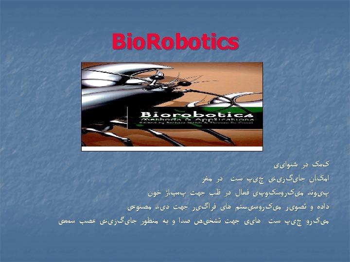 Bio. Robotics کﻤک ﺩﺭ ﺷﻨﻮﺍیی ﺍﻣکﺎﻥ ﺟﺎیگﺰیﻨی چیپ ﺳﺖ ﺩﺭ ﻣﻐﺰ پیﻮﻧﺪ ﻣیکﺮﻭﺳکﻮپی