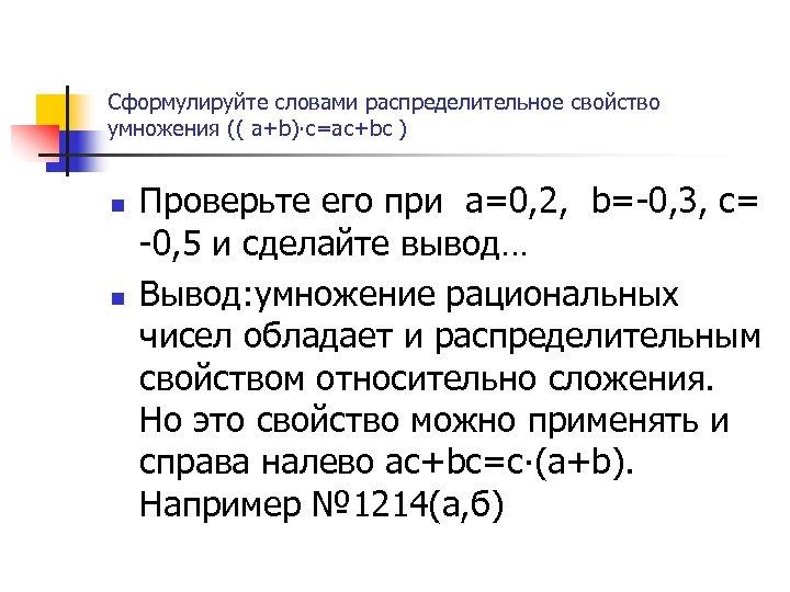 Сформулируйте словами распределительное свойство умножения (( а+b)∙с=ас+bс ) n n Проверьте его при а=0,