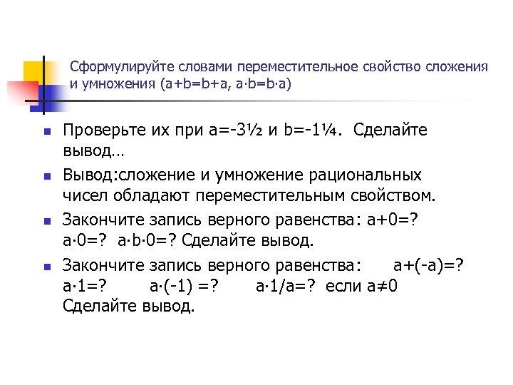 Сформулируйте словами переместительное свойство сложения и умножения (a+b=b+a, a∙b=b∙a) n n Проверьте их при