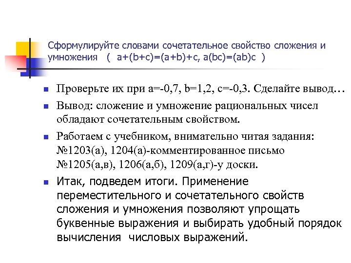 Сформулируйте словами сочетательное свойство сложения и умножения ( a+(b+c)=(a+b)+c, a(bc)=(ab)c ) n n Проверьте
