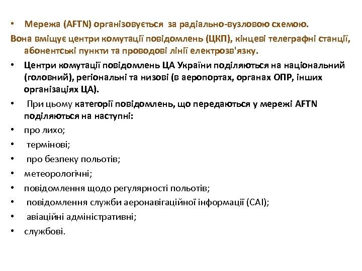 • Мережа (AFTN) організовується за радіально вузловою схемою. Вона вміщує центри комутації повідомлень