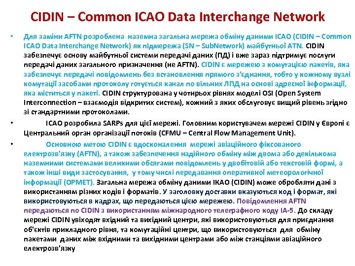 CIDIN – Common ICAO Data Interchange Network • • • Для заміни AFTN розроблена