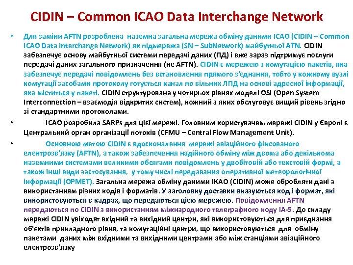 CIDIN – Common ICAO Data Interchange Network • • • Для заміни AFTN розроблена
