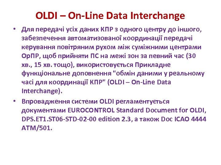 OLDI – On Line Data Interchange • Для передачі усіх даних КПР з одного