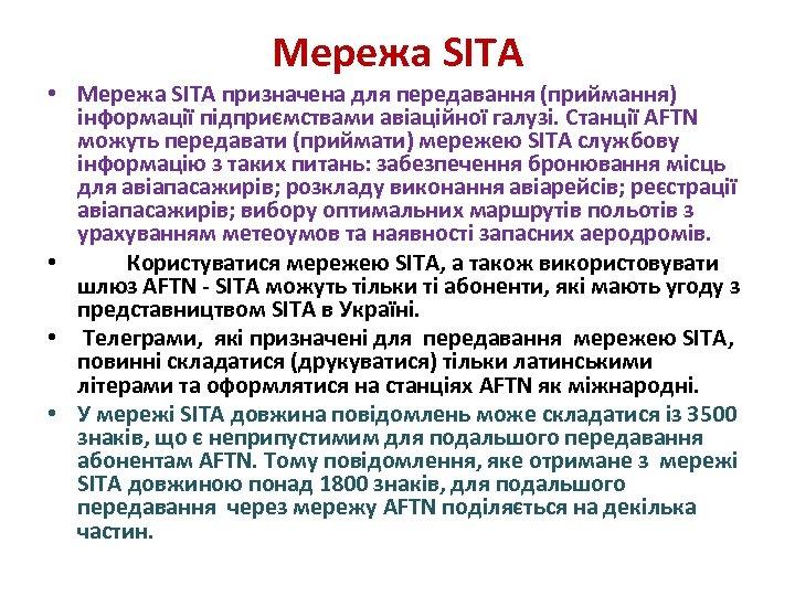 Мережа SITA • Мережа SITA призначена для передавання (приймання) інформації підприємствами авіаційної галузі. Станції