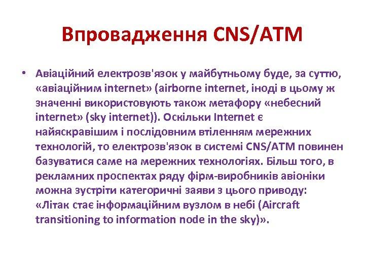 Впровадження CNS/ATM • Авіаційний електрозв'язок у майбутньому буде, за суттю, «авіаційним internet» (airborne internet,