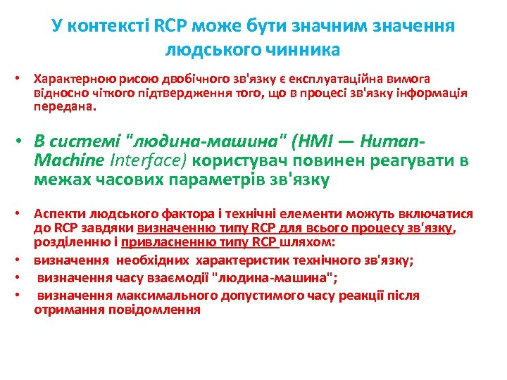 У контексті RCP може бути значним значення людського чинника • Характерною рисою двобічного зв'язку