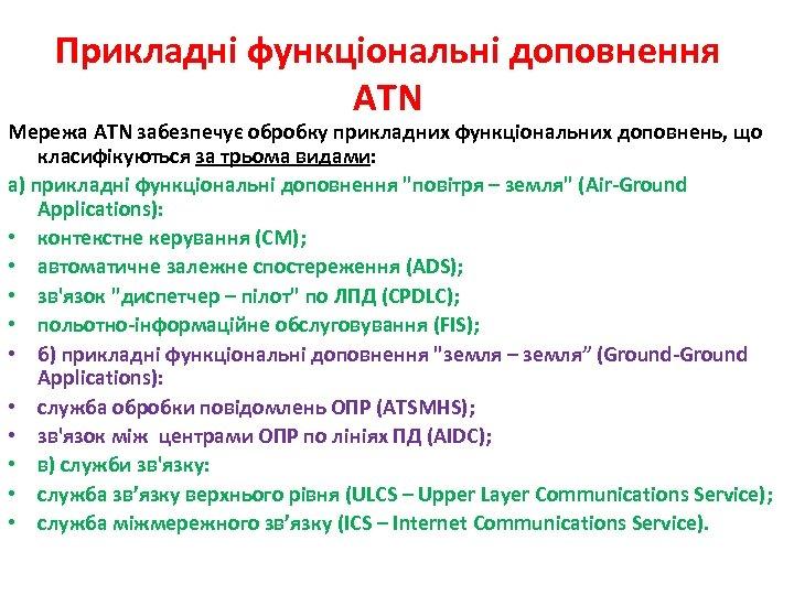 Прикладні функціональні доповнення ATN Мережа ATN забезпечує обробку прикладних функціональних доповнень, що класифікуються за