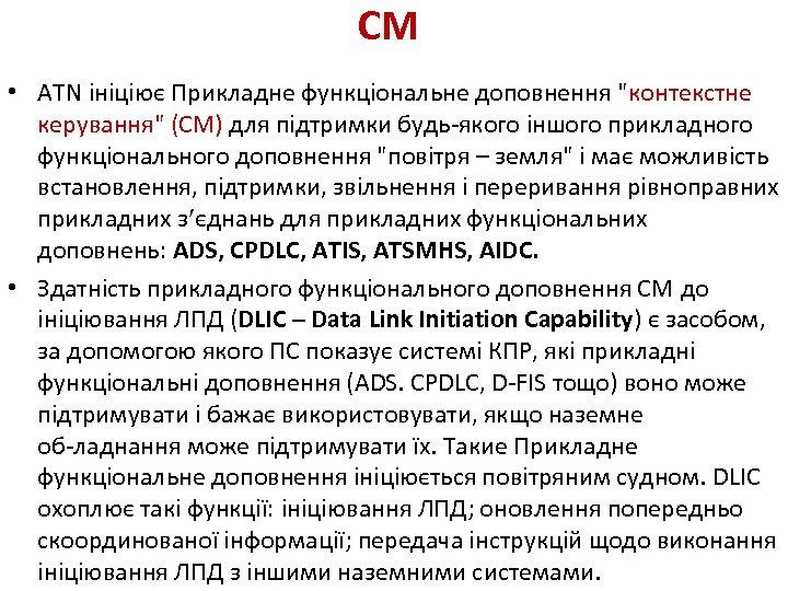 CM • ATN ініціює Прикладне функціональне доповнення