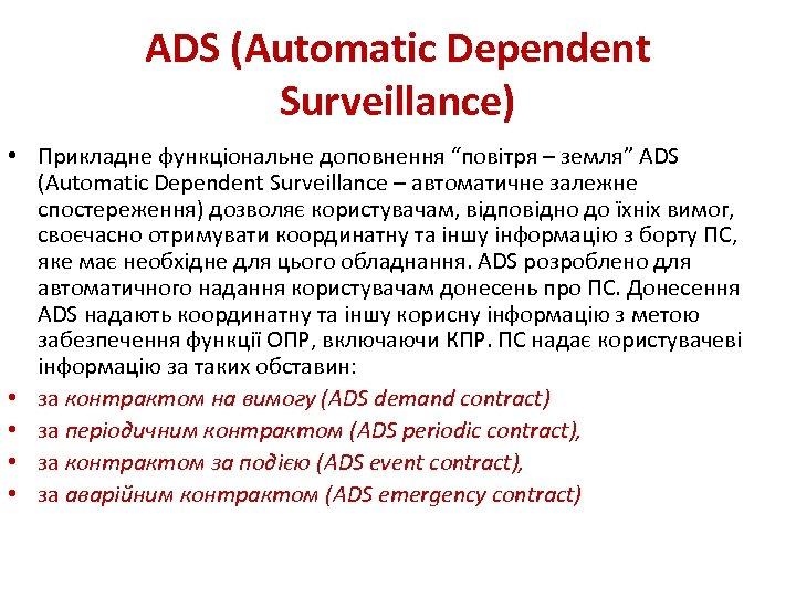 "ADS (Automatic Dependent Surveillance) • Прикладне функціональне доповнення ""повітря – земля"" ADS (Automatic Dependent"