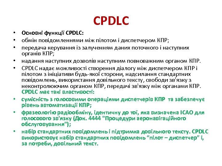 CPDLC • Основні функції CPDLC: • обмін повідомленнями між пілотом і диспетчером КПР; •