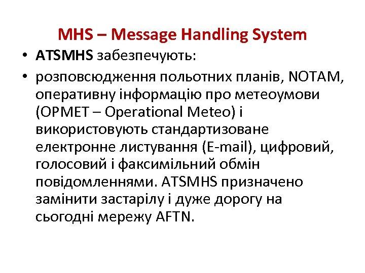 MHS – Message Handling System • ATSMHS забезпечують: • розповсюдження польотних планів, NOTAM, оперативну