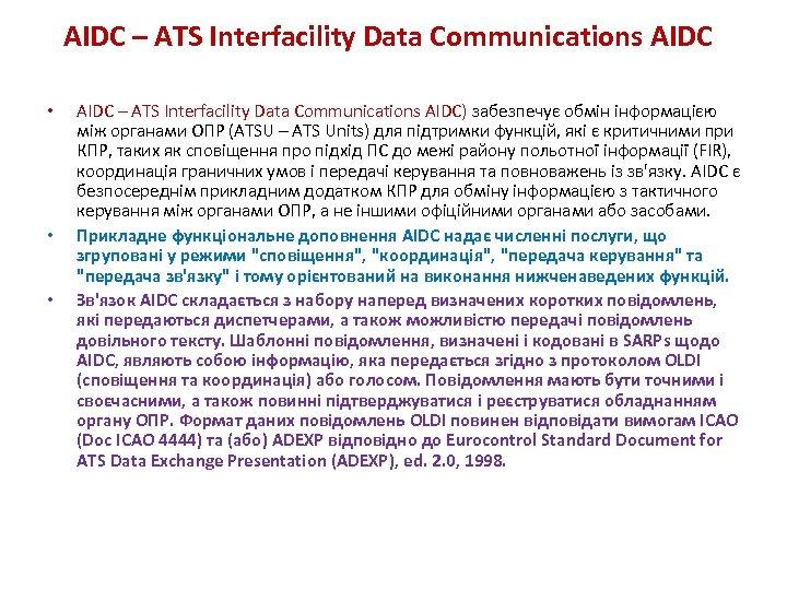 AIDC – ATS Interfacility Data Communications AIDC • • • AIDC – ATS Interfacility