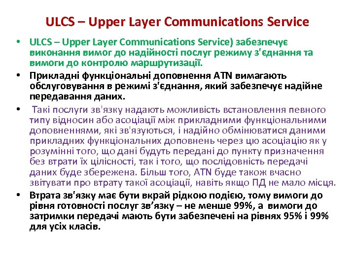 ULCS – Upper Layer Communications Service • ULCS – Upper Layer Communications Service) забезпечує