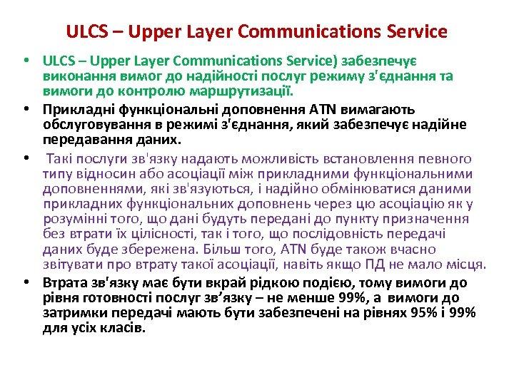 ULCS – Upper Layer Communications Service • ULCS – Upper Layer Communications Service) забезпечує