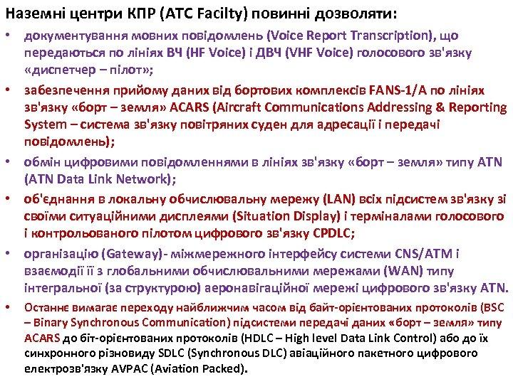 Наземні центри КПР (АТС Facilty) повинні дозволяти: • документування мовних повідомлень (Voice Report Transcription),