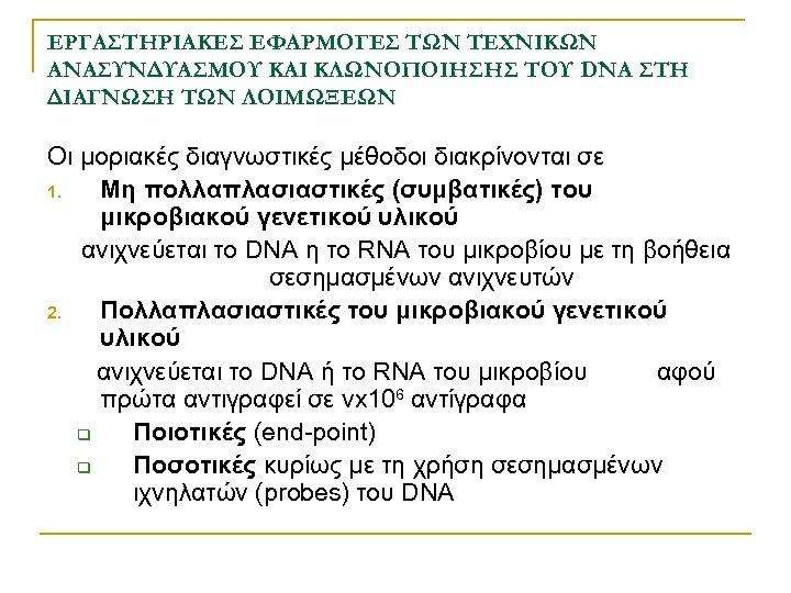 ΕΡΓΑΣΤΗΡΙΑΚΕΣ ΕΦΑΡΜΟΓΕΣ ΤΩΝ ΤΕΧΝΙΚΩΝ ΑΝΑΣΥΝΔΥΑΣΜΟΥ ΚΑΙ ΚΛΩΝΟΠΟΙΗΣΗΣ ΤΟΥ DNA ΣΤΗ ΔΙΑΓΝΩΣΗ ΤΩΝ ΛΟΙΜΩΞΕΩΝ Οι