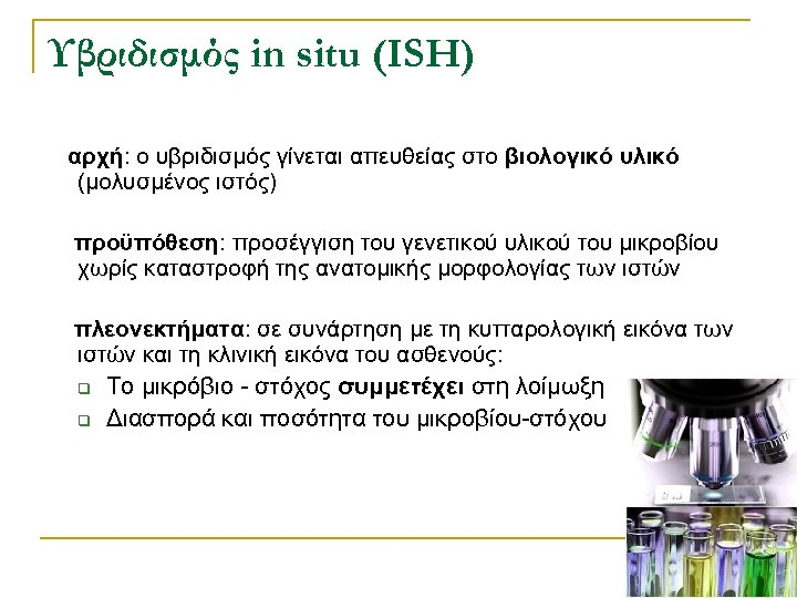 Υβριδισμός in situ (ISH) αρχή: ο υβριδισμός γίνεται απευθείας στο βιολογικό υλικό (μολυσμένος ιστός)