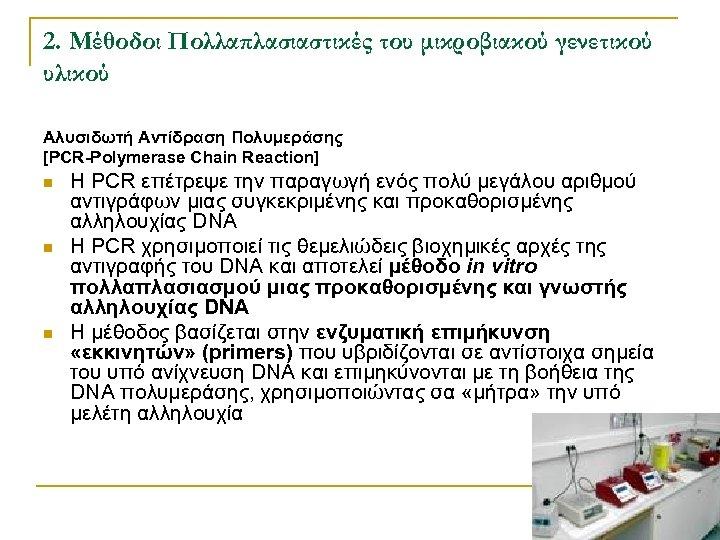 2. Μέθοδοι Πολλαπλασιαστικές του μικροβιακού γενετικού υλικού Αλυσιδωτή Αντίδραση Πολυμεράσης [PCR-Polymerase Chain Reaction] n