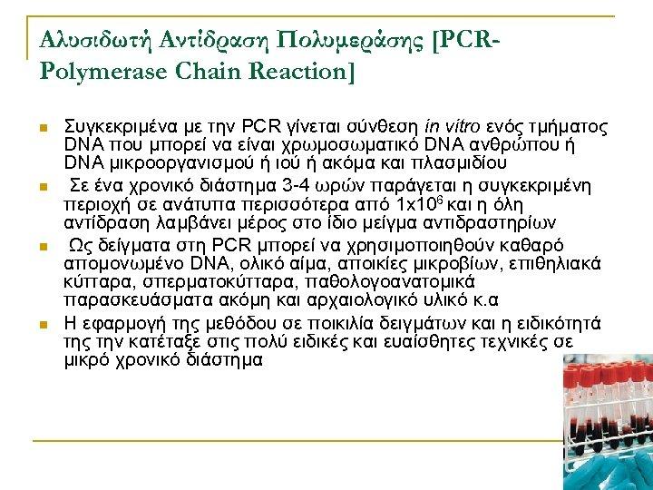 Αλυσιδωτή Αντίδραση Πολυμεράσης [PCRPolymerase Chain Reaction] n n Συγκεκριμένα με την PCR γίνεται σύνθεση