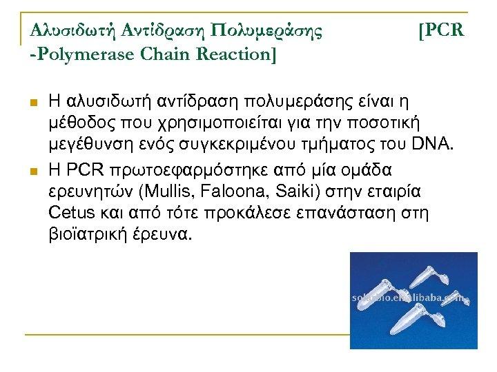 Αλυσιδωτή Αντίδραση Πολυμεράσης -Polymerase Chain Reaction] n n [PCR H αλυσιδωτή αντίδραση πολυμεράσης είναι