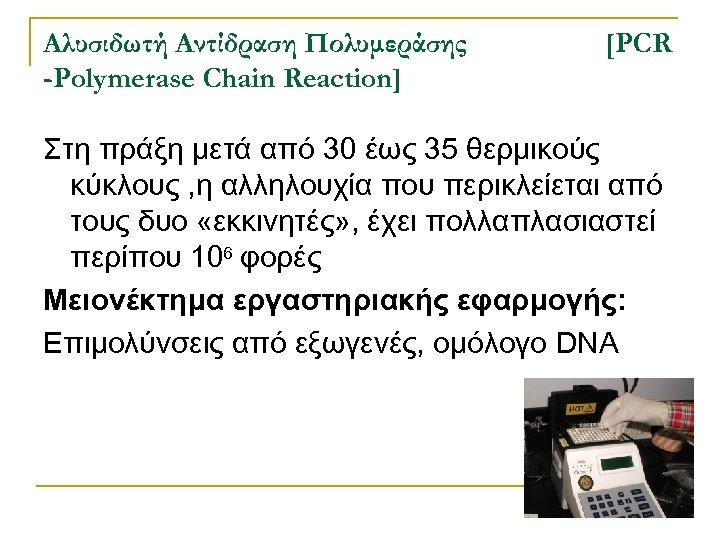 Αλυσιδωτή Αντίδραση Πολυμεράσης -Polymerase Chain Reaction] [PCR Στη πράξη μετά από 30 έως 35