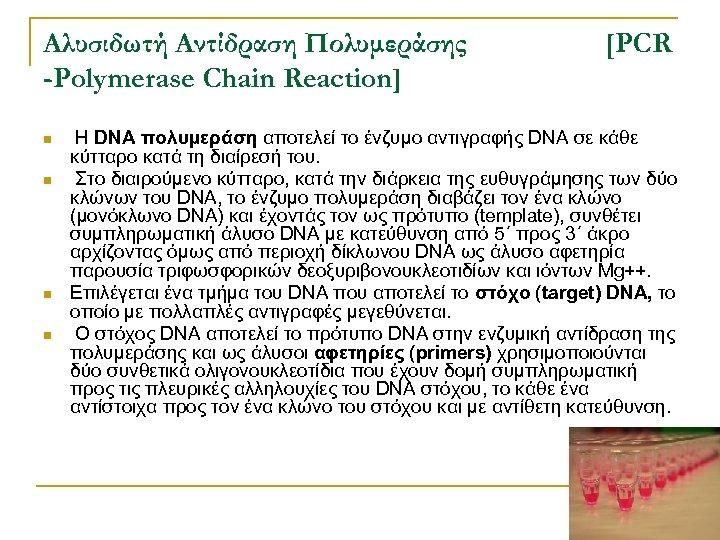 Αλυσιδωτή Αντίδραση Πολυμεράσης -Polymerase Chain Reaction] n n [PCR Η DNA πολυμεράση αποτελεί το