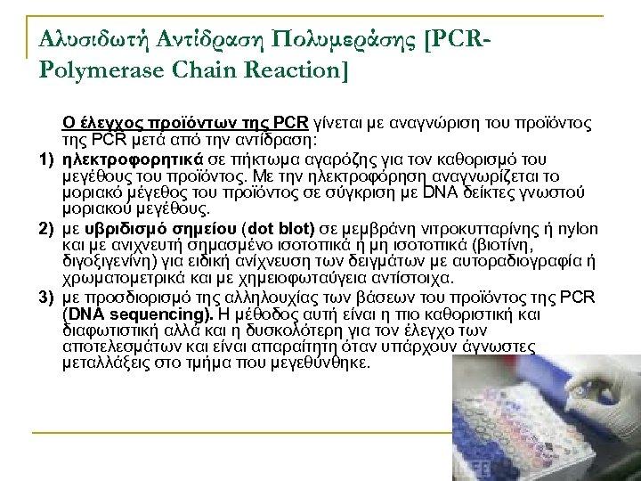 Αλυσιδωτή Αντίδραση Πολυμεράσης [PCRPolymerase Chain Reaction] Ο έλεγχος προϊόντων της PCR γίνεται με αναγνώριση