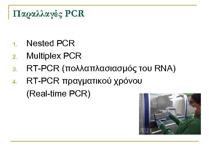 Παραλλαγές PCR 1. 2. 3. 4. Nested PCR Multiplex PCR RT-PCR (πολλαπλασιασμός του RNA)