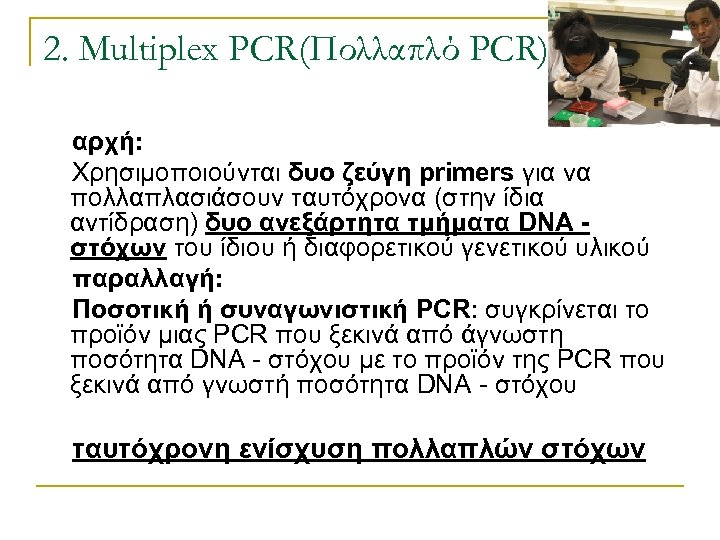 2. Multiplex PCR(Πολλαπλό PCR) αρχή: Χρησιμοποιούνται δυο ζεύγη primers για να πολλαπλασιάσουν ταυτόχρονα (στην