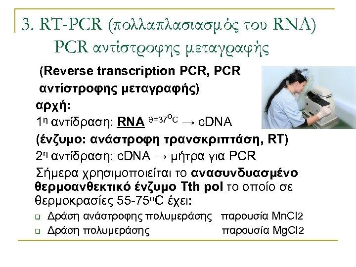 3. RT-PCR (πολλαπλασιασμός του RNA) PCR αντίστροφης μεταγραφής (Reverse transcription PCR, PCR αντίστροφης μεταγραφής)