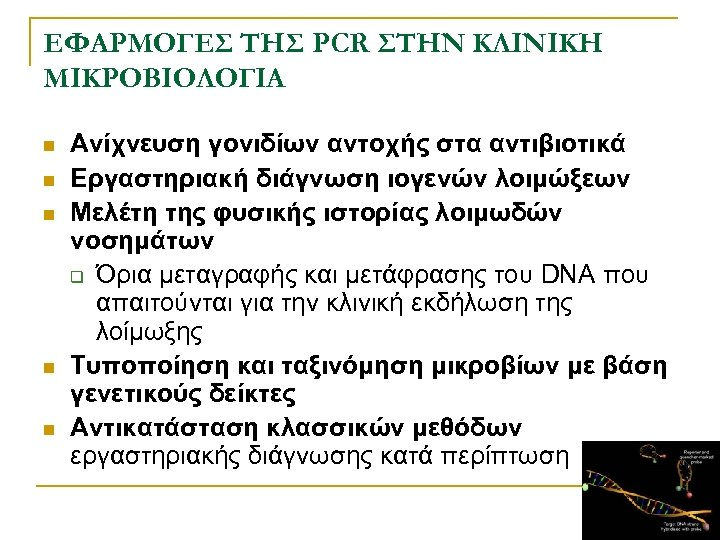 ΕΦΑΡΜΟΓΕΣ ΤΗΣ PCR ΣΤΗΝ ΚΛΙΝΙΚΗ ΜΙΚΡΟΒΙΟΛΟΓΙΑ n n n Ανίχνευση γονιδίων αντοχής στα αντιβιοτικά