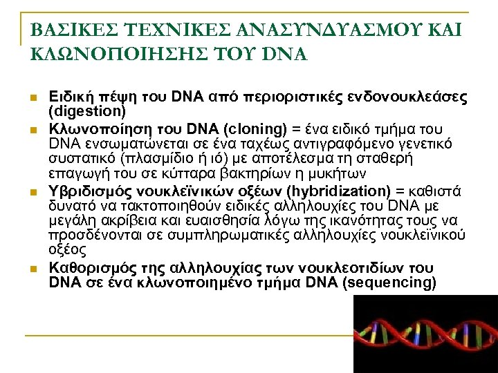 ΒΑΣΙΚΕΣ ΤΕΧΝΙΚΕΣ ΑΝΑΣΥΝΔΥΑΣΜΟΥ ΚΑΙ ΚΛΩΝΟΠΟΙΗΣΗΣ ΤΟΥ DNA n n Ειδική πέψη του DNA από