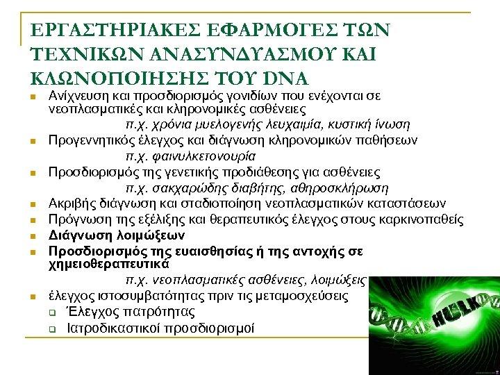 ΕΡΓΑΣΤΗΡΙΑΚΕΣ ΕΦΑΡΜΟΓΕΣ ΤΩΝ ΤΕΧΝΙΚΩΝ ΑΝΑΣΥΝΔΥΑΣΜΟΥ ΚΑΙ ΚΛΩΝΟΠΟΙΗΣΗΣ ΤΟΥ DNA Ανίχνευση και προσδιορισμός γονιδίων που