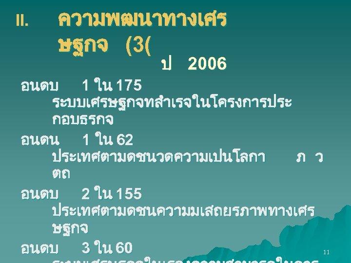 II. ความพฒนาทางเศร ษฐกจ (3( ป 2006 อนดบ 1 ใน 175 ระบบเศรษฐกจทสำเรจในโครงการประ กอบธรกจ อนดน 1