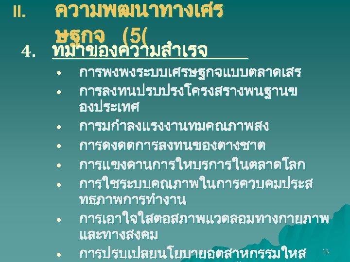 II. ความพฒนาทางเศร ษฐกจ (5( 4. ทมาของความสำเรจ • • การพงพงระบบเศรษฐกจแบบตลาดเสร การลงทนปรบปรงโครงสรางพนฐานข องประเทศ การมกำลงแรงงานทมคณภาพสง การดงดดการลงทนของตางชาต การแขงดานการใหบรการในตลาดโลก