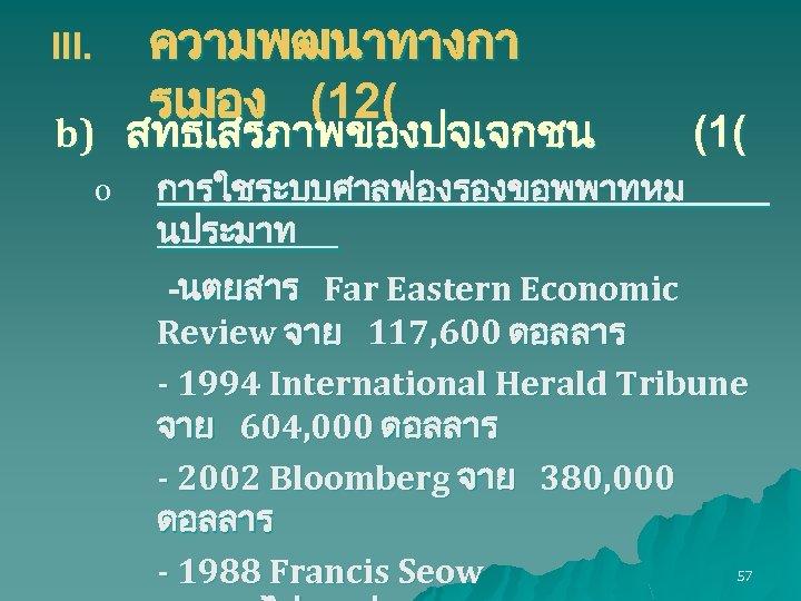 ความพฒนาทางกา รเมอง (12( III. b) สทธเสรภาพของปจเจกชน o (1( การใชระบบศาลฟองรองขอพพาทหม นประมาท -นตยสาร Far Eastern Economic