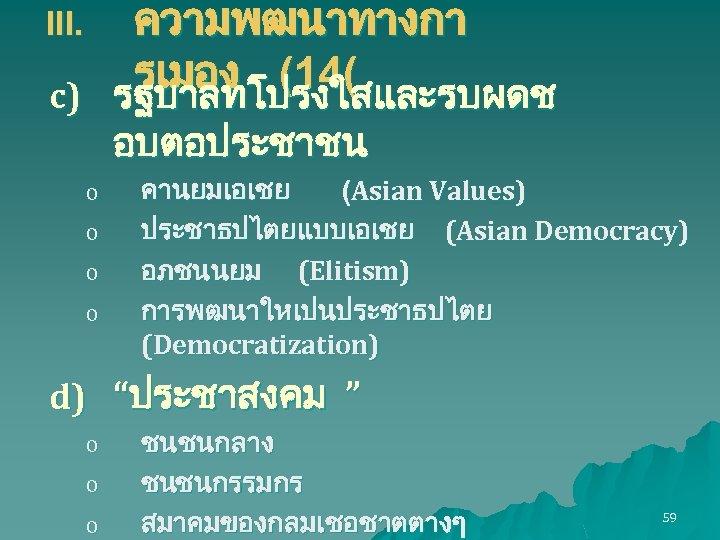 ความพฒนาทางกา รเมอง (14( c) รฐบาลทโปรงใสและรบผดช III. อบตอประชาชน o o คานยมเอเชย (Asian Values) ประชาธปไตยแบบเอเชย (Asian