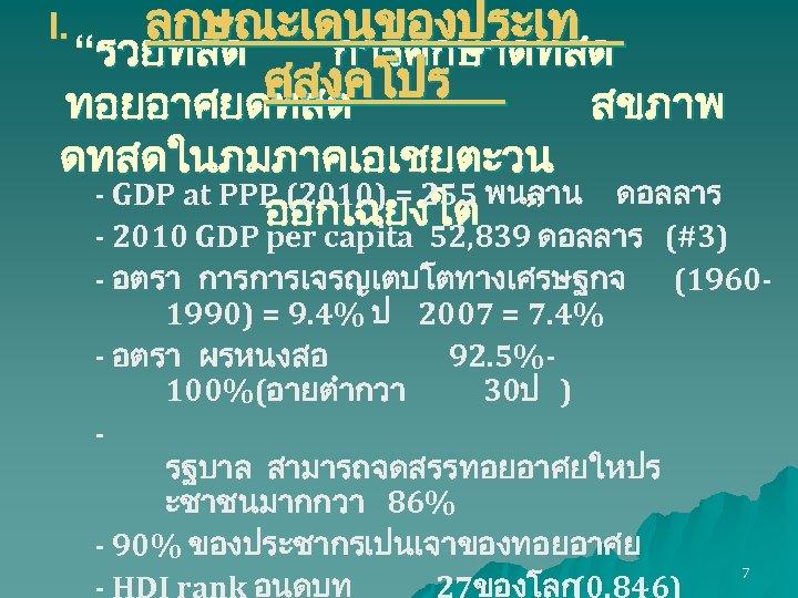 """ลกษณะเดนของประเท """"รวยทสด การศกษาดทสด ศสงคโปร ทอยอาศยดทสด สขภาพ I. ดทสดในภมภาคเอเชยตะวน - GDP at PPP (2010) ="""