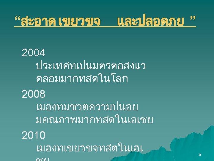 """""""สะอาด เขยวขจ และปลอดภย """" 2004 ประเทศทเปนมตรตอสงแว ดลอมมากทสดในโลก 2008 เมองทมชวตความปนอย มคณภาพมากทสดในเอเชย 2010 เมองทเขยวขจทสดในเอเ 8"""