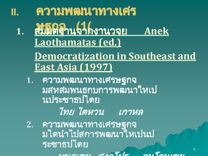 ความพฒนาทางเศร ษฐกจ (1( สมมตฐานจากงานวจย Anek II. 1. Laothamatas (ed. ) Democratization in Southeast and