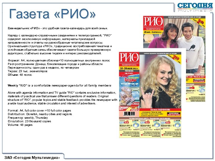 Газета «РИО» Еженедельник «РИО» это удобная газета календарь для всей семьи. Наряду с календарно